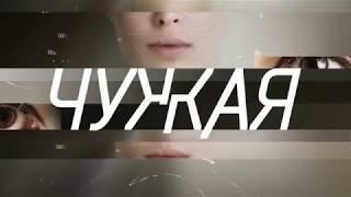 Чужая 3, 4 серия смотреть онлайн канал Россия 1, анонс, новые серии