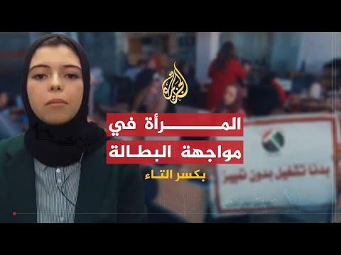 بكسر التاء.. المرأة في مواجهة البطالة