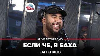 Jah Khalib - Если Че, Я Баха (LIVE @ Авторадио)