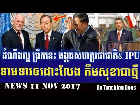 Cambodia News Today RFI Radio France International Khmer Morning Saturday 11/11/2017