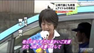 東京12区 太田昭宏 vs 青木愛 投票5日前