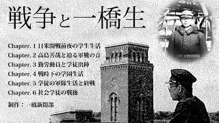 戦争と一橋生 (制作:一橋新聞部)