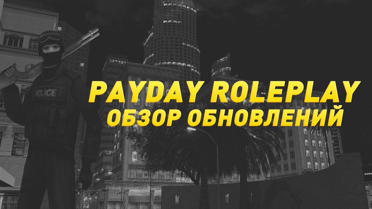PayDay RolePlay / Обновления игрового мода.