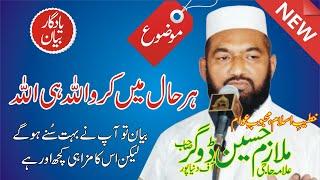 Har Haal Main Karo Allah Hi Allah By Mulazim Hussain Doger   New Latest Best Bayan 2020