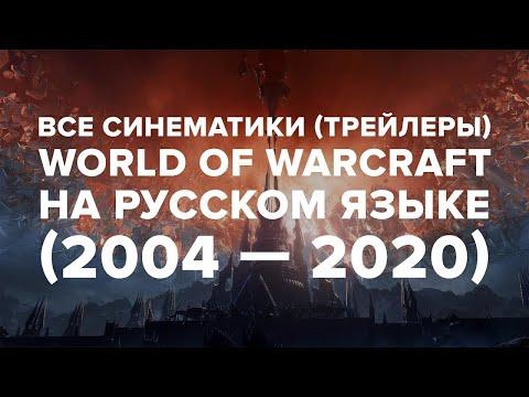 Все синематики (трейлеры) World of Warcraft на русском языке (2004 — 2020)