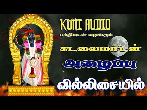 Sudalai Madasamy Azhaippu || Villu Pattu || வில்லு பாட்டு ||சுடலை மாடசாமி அழைப்பு