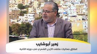  زهير أبوشايب - انطلاق فعاليات ملتقى الأردن الشعري في دورته الثانية