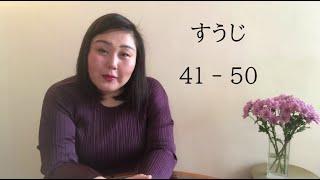 Let's practice SUUJI「41 - 50」