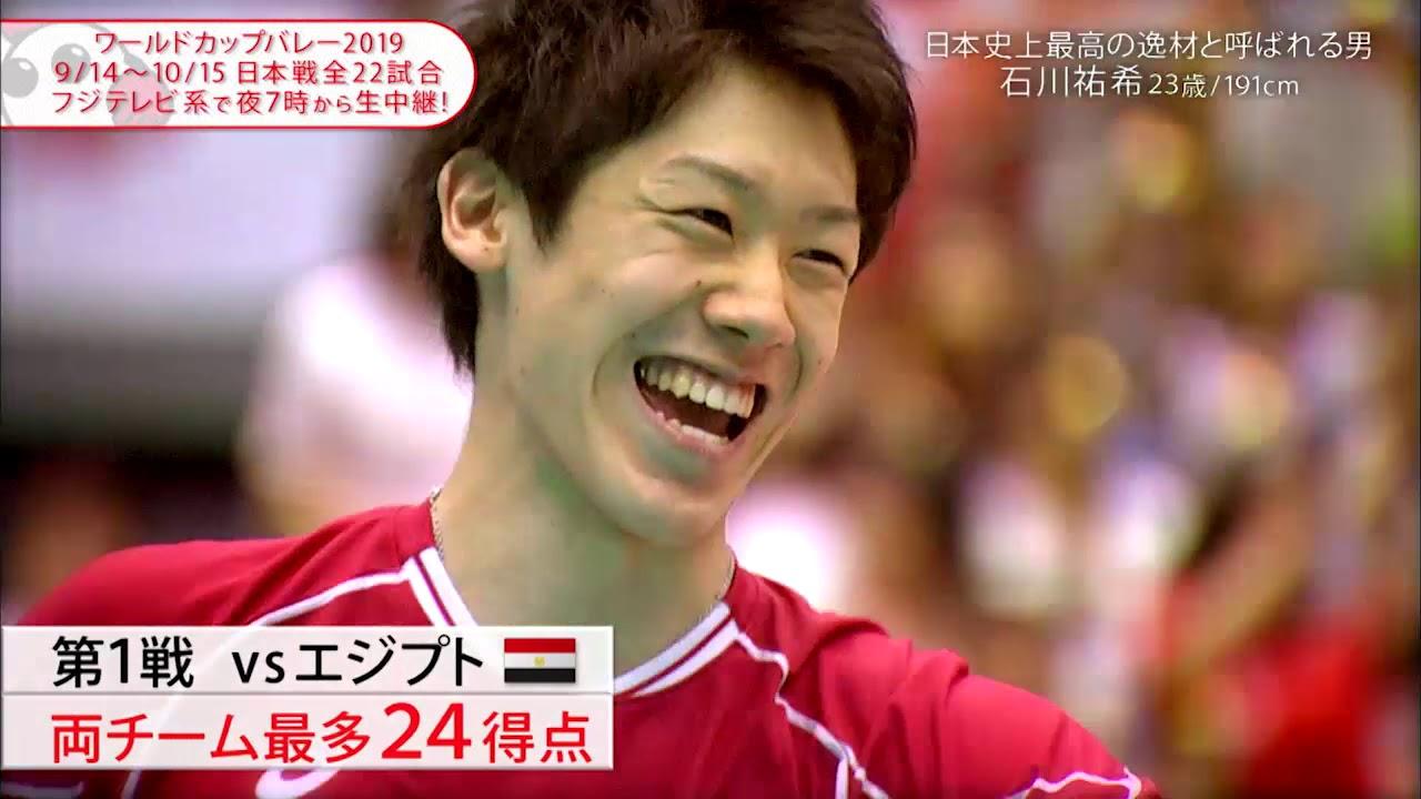 【フジテレビ公式】石川祐希選手・ワールドカップバレー2019<I\u0027m Ready~覚悟~>