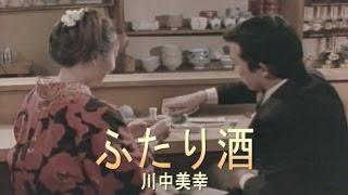 ふたり酒 (カラオケ) 川中美幸
