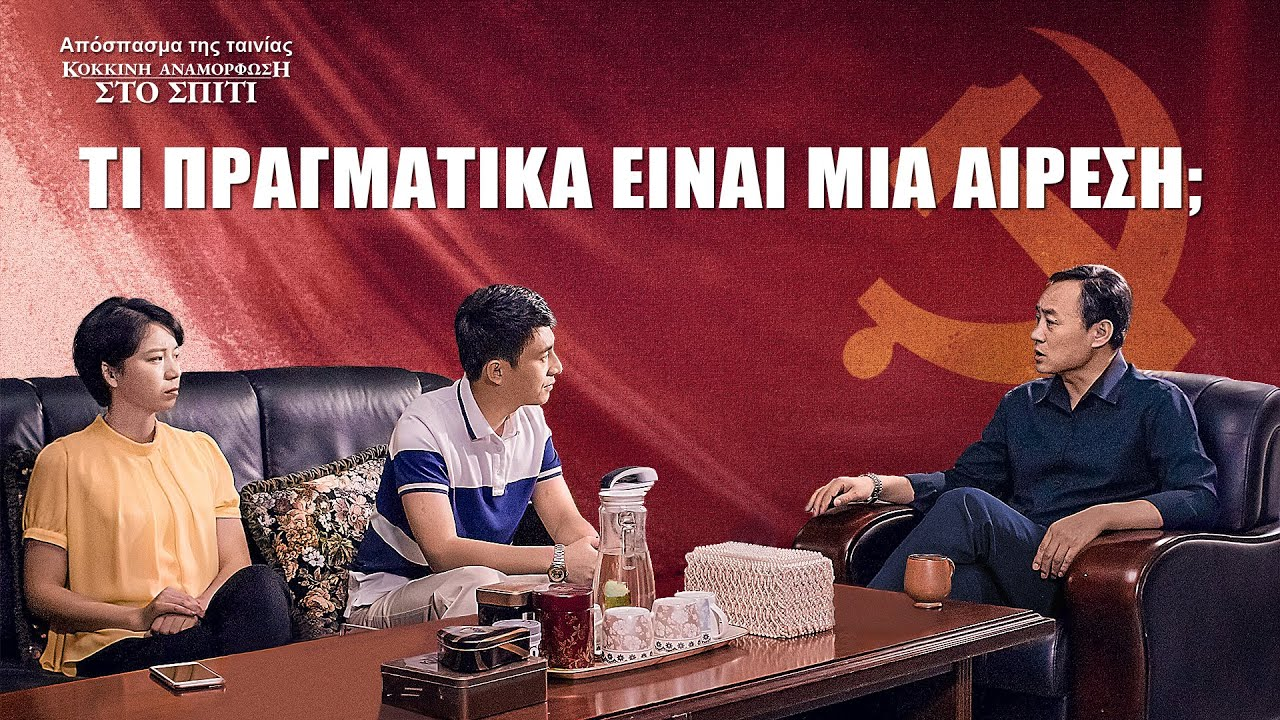 Ελληνικές ταινίες «Κόκκινη Αναμόρφωση Στο Σπίτι» (1) - Τι πραγματικά είναι μια αίρεση;
