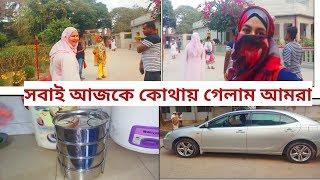 সবাই আজকে কোথায় গেলাম আমরা/ Where do we all go today?Bangladeshi vlogger Toma