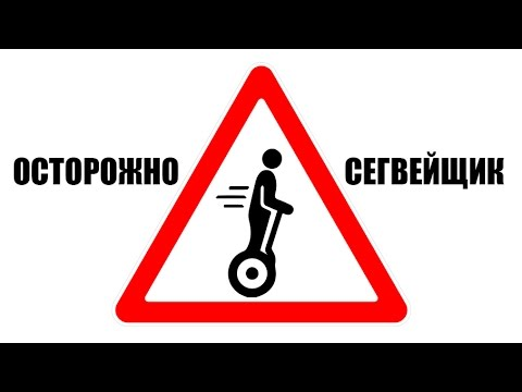 Депутаты упорядочат движение сегвеев и гироскутеров по дорогам России