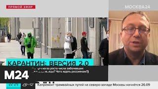 Европа ужесточает меры из-за роста числа случаев коронавируса - Москва 24