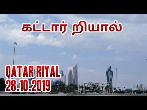 Qatar riyal rate today 28.10.2019***