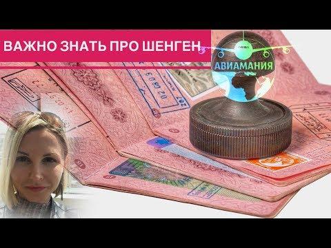Шенгенская виза: это важно знать! #Авиамания