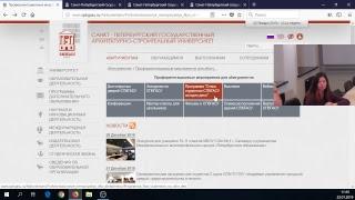 """22.01.19 """"Правила приёма и особенности обучения на ФИЭиГХ"""""""