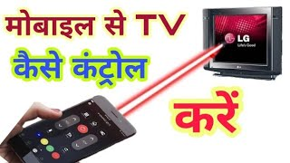 Mobile se TV Kaise control kare || by Online job