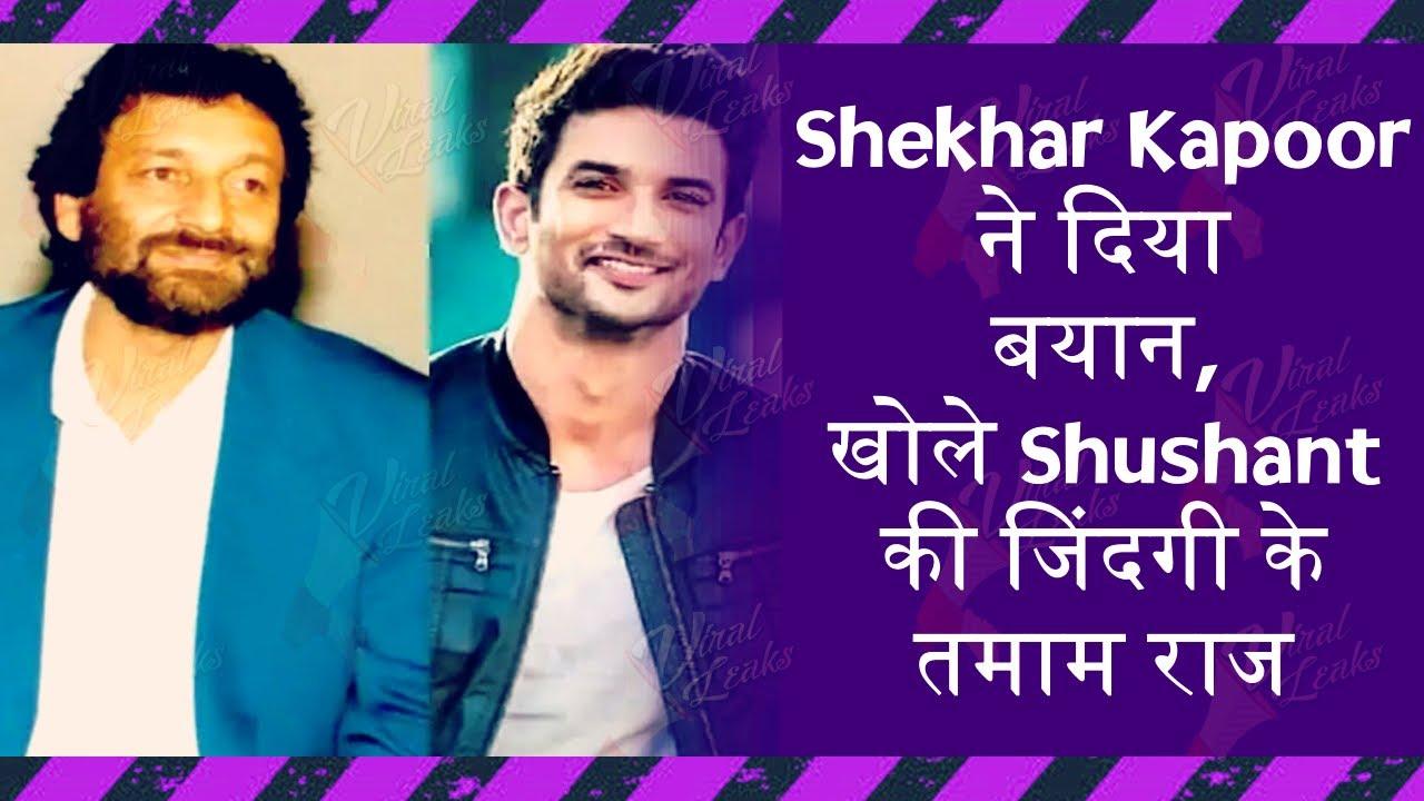 Sushant Suicide Case में अहम गवाह माने जाने वाले Shekhar Kapoor ने दिया अपना बयान |