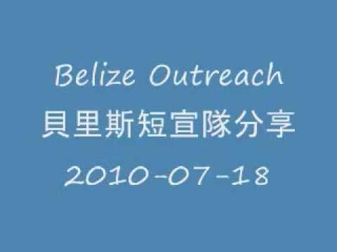 Belize Outreach (English)--貝里斯短宣隊分享(粵語翻譯)