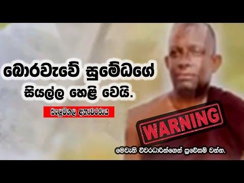 Balumgala Video - 19-03-2018