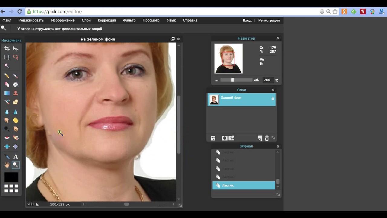 Убрать белый фон фото онлайн