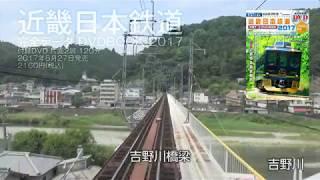 近畿日本鉄道 完全データ DVDBOOK 2017 付録DVDダイジェスト