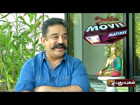 Kamal Haasan in Madhan Movie Matinee | 29/10/2015 | Puthuyugam TV