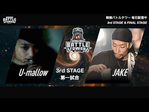 JAKE vs U-mallow/戦極BATTLE TOWER 3rd Stage#1