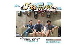 โกหกหน้าตาย (Remaster) - อ้น The Voice Thailand X YellowSunday +Lyrics (Cover)