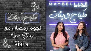 Maybelline_X_Noor_Stars_–ميبلين_مكياج_وبنات_في_رمضان_مع_نور_ستارز_وروزة:_تحدي_الهمس