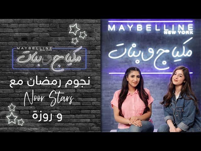 Maybelline X Noor Stars –ميبلين مكياج وبنات في رمضان مع نور ستارز وروزة: تحدي الهمس