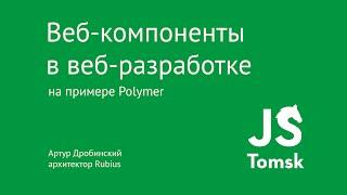 Веб-компоненты в веб-разработке на примере Polymer (Артур Дробинский)