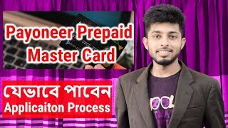 How to apply for payoneer master card | World wide free master card | Freelancer Nasim