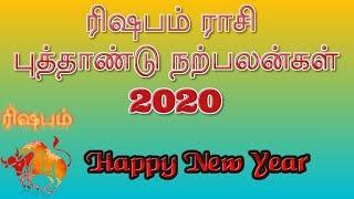 ரிஷபம் ராசி புத்தாண்டு நற்பலன்கள் 2020 Rishabam Rasi New Year Palangal 2020