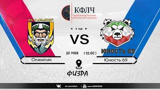 КФЛЧ Мини футбол Олимпик 0 1 Юность 69