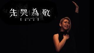 鄭欣宜 Joyce Cheng - 先哭為敬 First Tear Last Salute (Official Music Video)