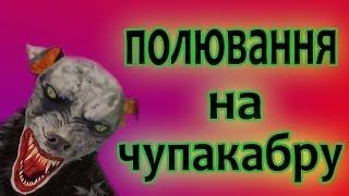 Полювання На Чупакабру(Полювання на чупакабру чупакабра в українському селі вбивство чупакабри супер-герой на годину новини про..., 2014-03-27T11:24:01.000Z)