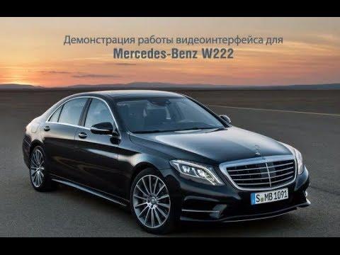 Видеоинтерфейс для Mercedes-Benz W222 S-Class C 2014 г.в.