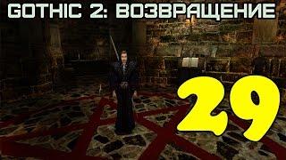 Gothic 2: Возвращение #29 (Некромант)