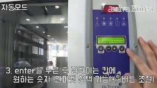 헹겔 도우컨디셔너 동영상 설명