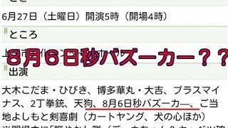 某広告に、8月6日秒バズーカーの文字が・・・。 8.6→8月6日広島 秒→se...