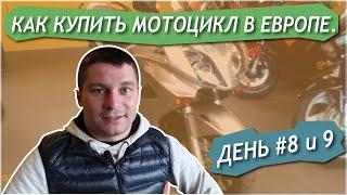 Как купить мотоцикл в Европе. День #8 и 9(Проект