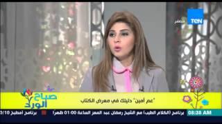 """صباح الورد - المهندس فتحي الجندي يوضح فكرة """"عم أمين"""" .. دليلك فى معرض الكتاب"""