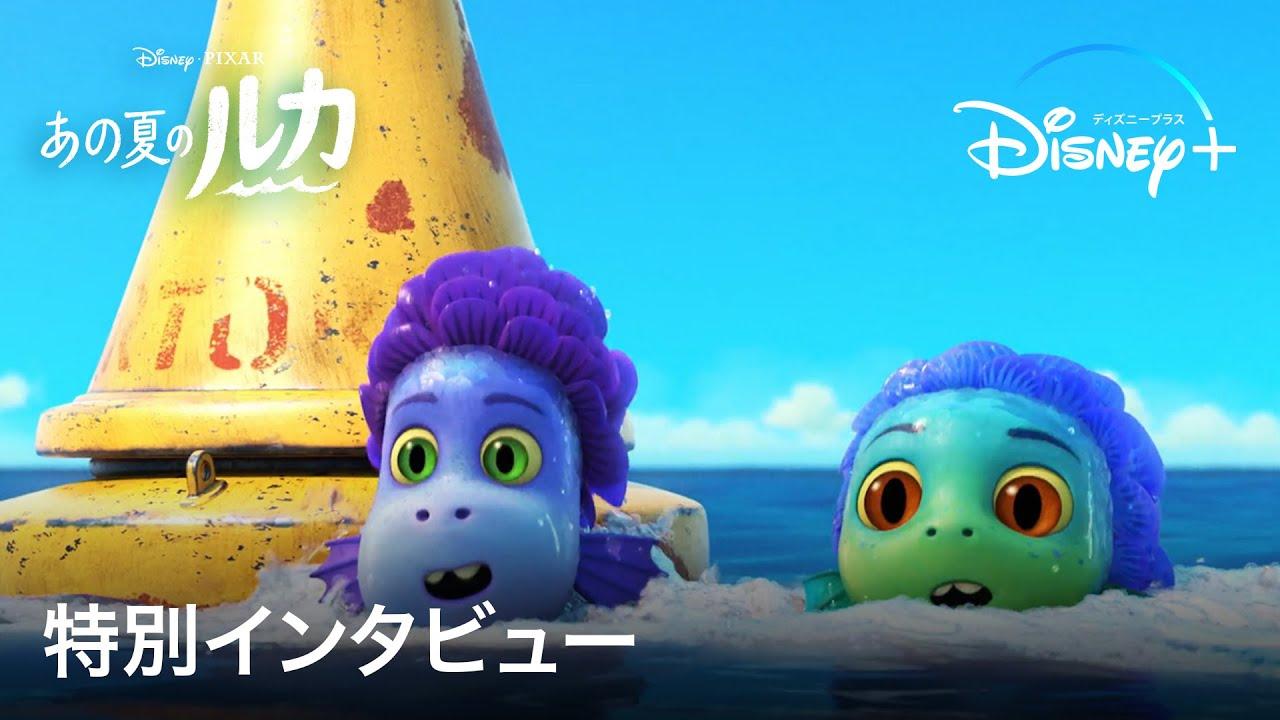 「あの夏のルカ」|特別インタビュー|Disney+ (ディズニープラス)