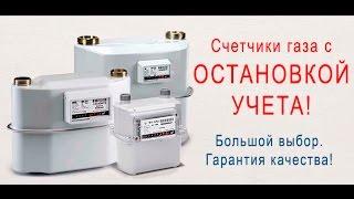 Как остановить счетчик газа ВК-G6(Как остановить счетчик газа ВК-G6. Газовый счетчик с остановкой учета. Наш сайт: http://gelios-shop.com Подписаться..., 2015-10-15T15:13:29.000Z)