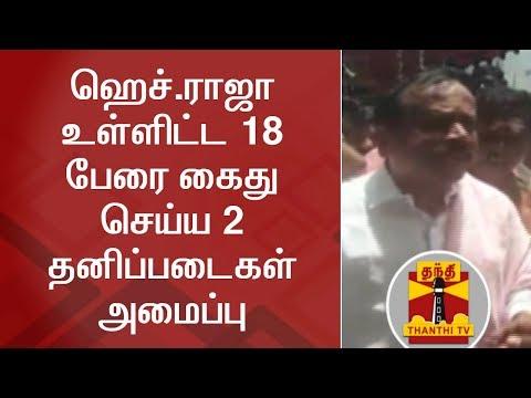 ஹெச்.ராஜா உள்ளிட்ட 18 பேரை கைது செய்ய 2 தனிப்படைகள் அமைப்பு | H. Raja's Controversial Remark