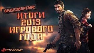 Итоги 2013-го игрового года