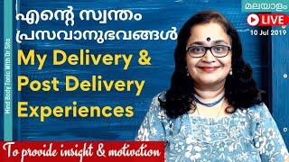 My Delivery And Post Delivery Experiences | എന്റെ സ്വന്തം  പ്രസവാനുഭവങ്ങള്