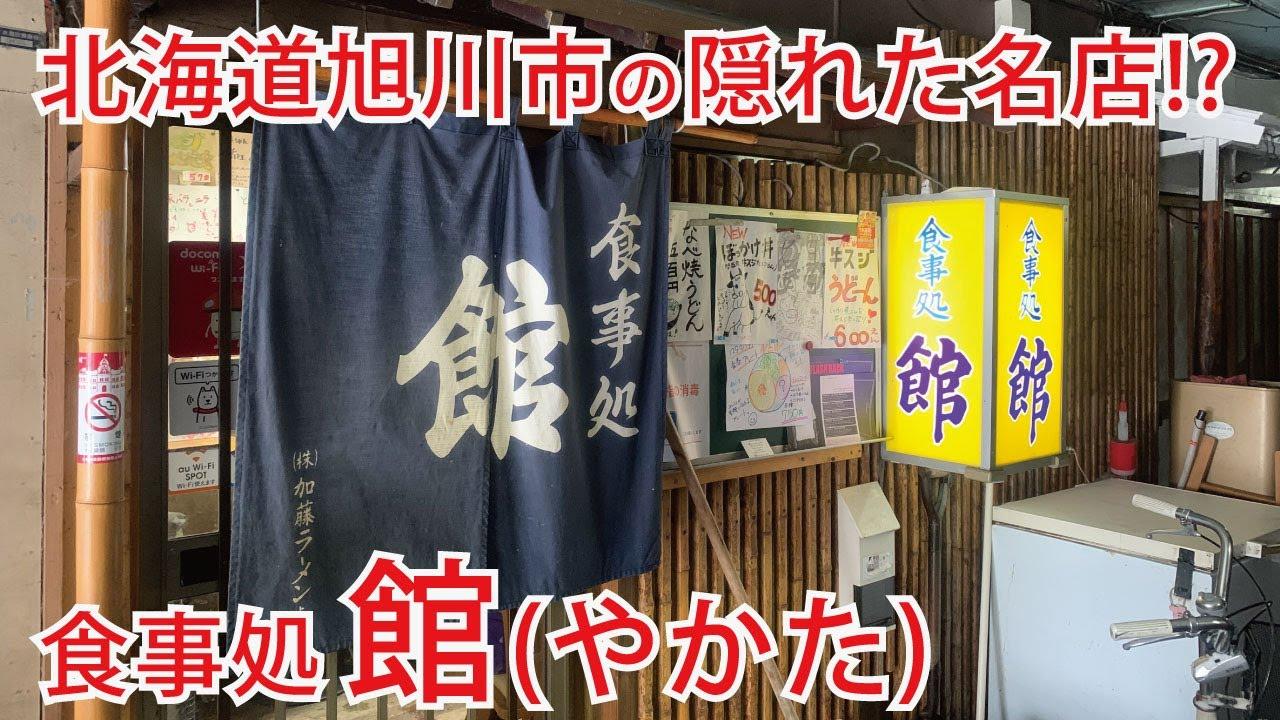 北海道旭川市の隠れた名店!?食事処 館(やかた)